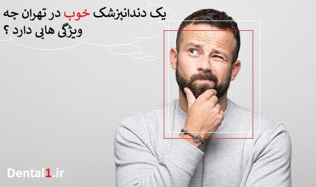 یک دندانپزشک خوب در تهران ، چه ویژگیهایی دارد؟