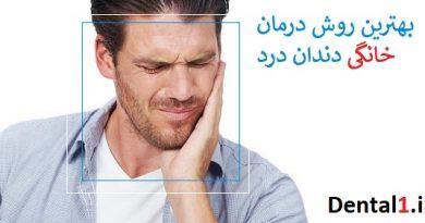 بهترین روش درمان خانگی دندان درد