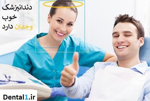 یک دندانپزشک خوببا وجدان است