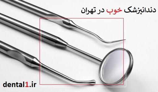 دندانپزشک خوب در تهران
