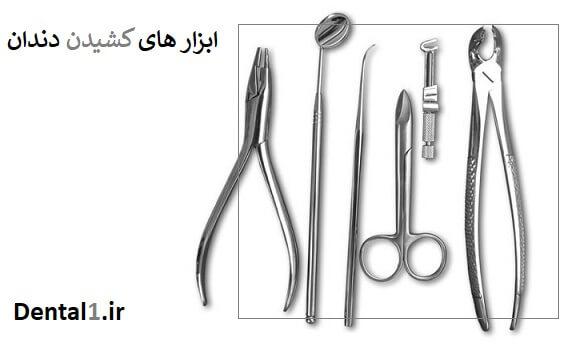 ابزار های جراحی