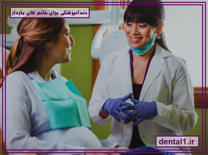 دندانپزشکی برای خانم های باردار