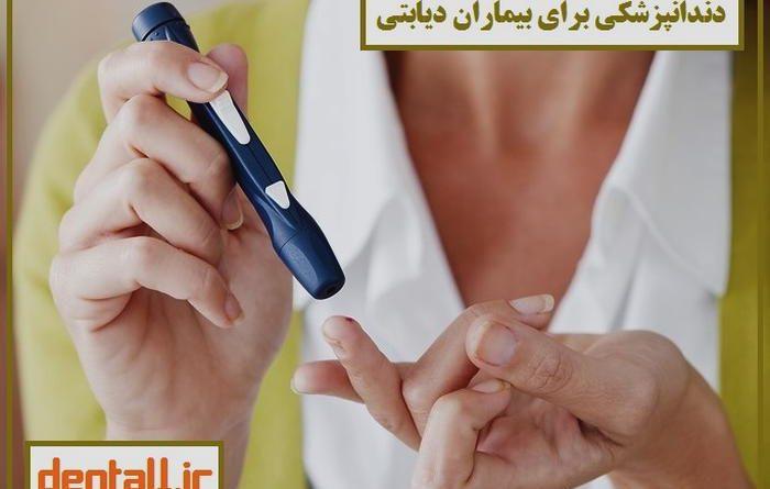 دندانپزشکی برای بیماران دیابتی