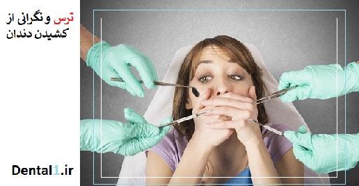 نگرانی از کشیدن دندان
