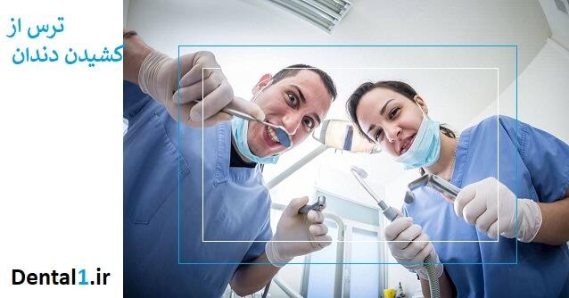 ترس و نگرانی از کشیدن دندان