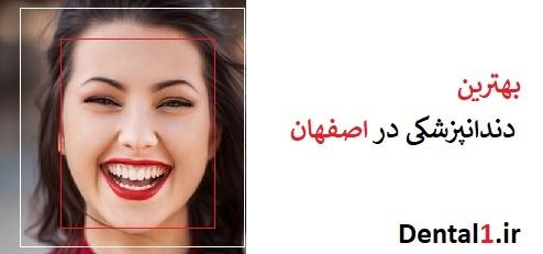 بهترین دندانپزشکی در اصفهان