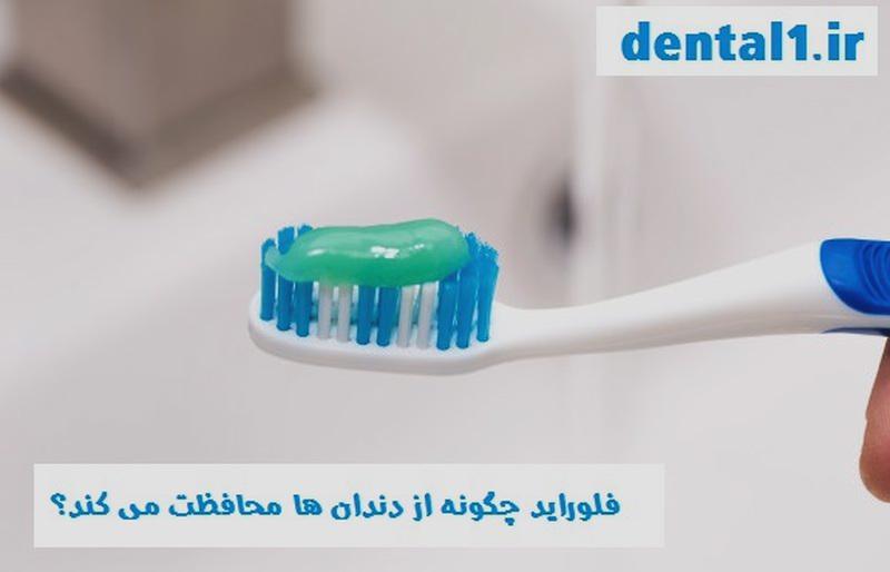 استفاده از فلوراید در سلامت دهان و دندان