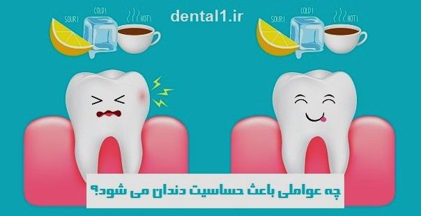 علت درد دندان بعد از درمان دندانپزشکی