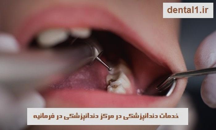 مرکز دندانپزشکی فرمانیه