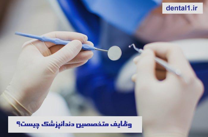مرکز دندانپزشکی شریعتی