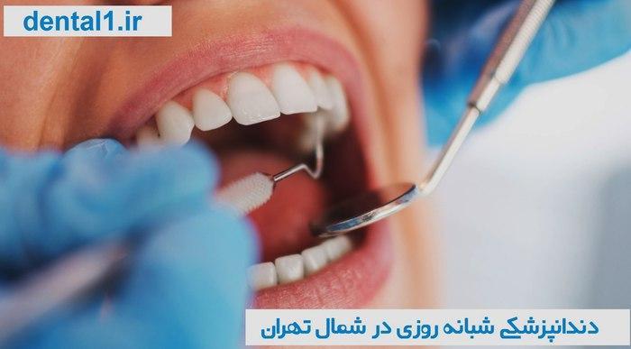دندانپزشکی شبانه روزی در شمال تهران