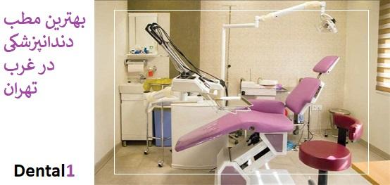 مزایای مراجعه به دندانپزشکی Dental Castle