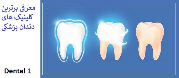 معرفی برترین کلینیک های دندانپزشکی در تهران