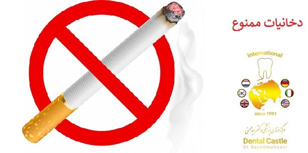 عدم استعمال دخانیات