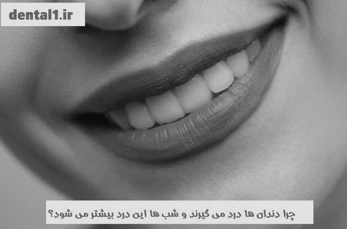 دندان درد در شب