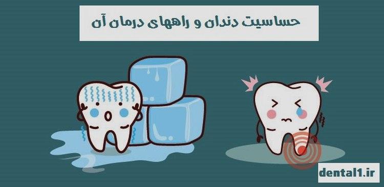 حساسیت دندان و راه درمان آن