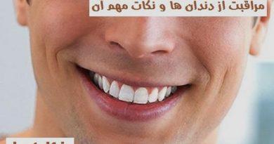 مراقبت از دندان ها و نکات مهم آن