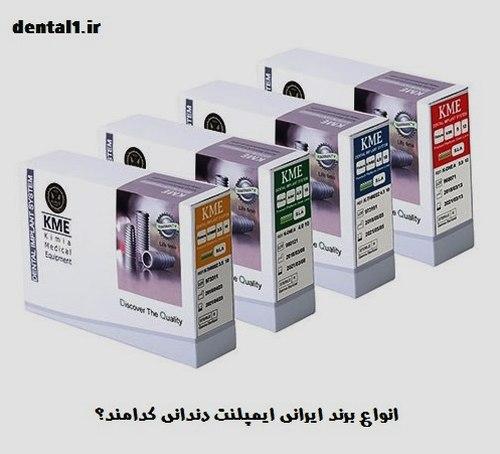 ایمپلنت دندان ایرانی