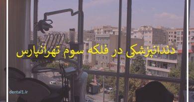 بهترین دندانپزشکی در فلکه سوم تهرانپارس