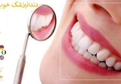 دندانپزشکی زیبایی پیروزی شرق تهران