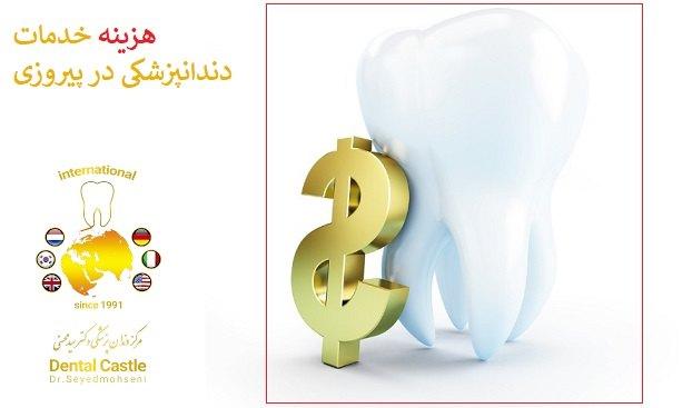 قیمت و هزینه دندانپزشکی در پیروزی